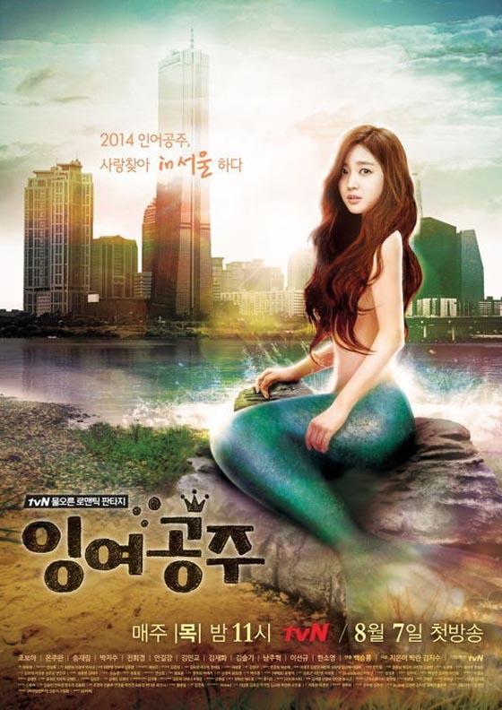 Surplus-Princess-Poster1