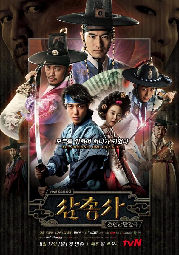 The-Three-Musketeers-Poster2
