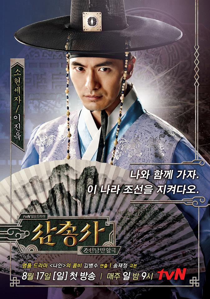 The-Three-Musketeers-Poster3