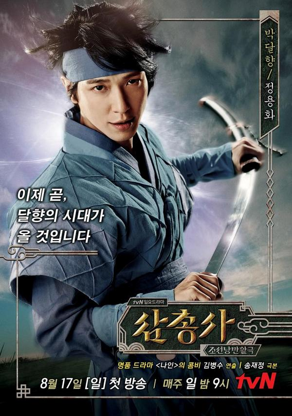 The-Three-Musketeers-Poster4