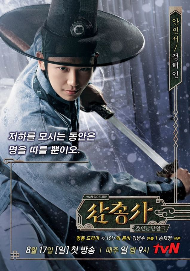 The-Three-Musketeers-Poster5