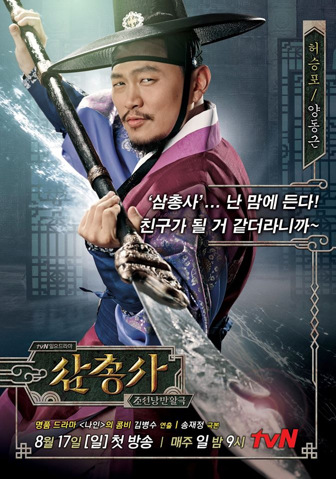 The-Three-Musketeers-Poster6