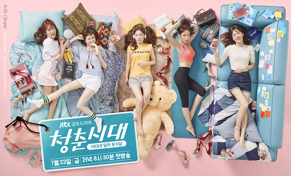 Age_of_Youth-p2